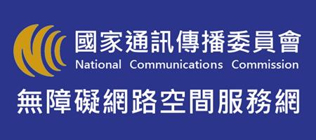 國家通訊傳播委員會 - 無障礙網路空間服務網