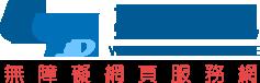 亮怡資訊 - 無障礙網頁服務網 Logo