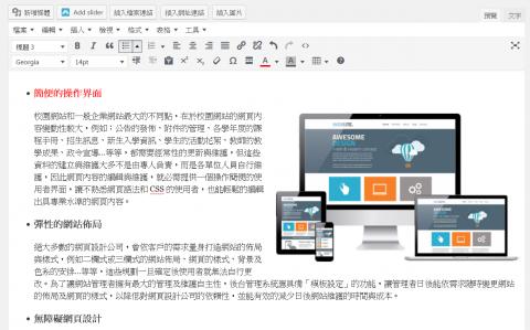 所見即所得的網頁編輯器的螢幕截圖,操作界面與 Word 類似。